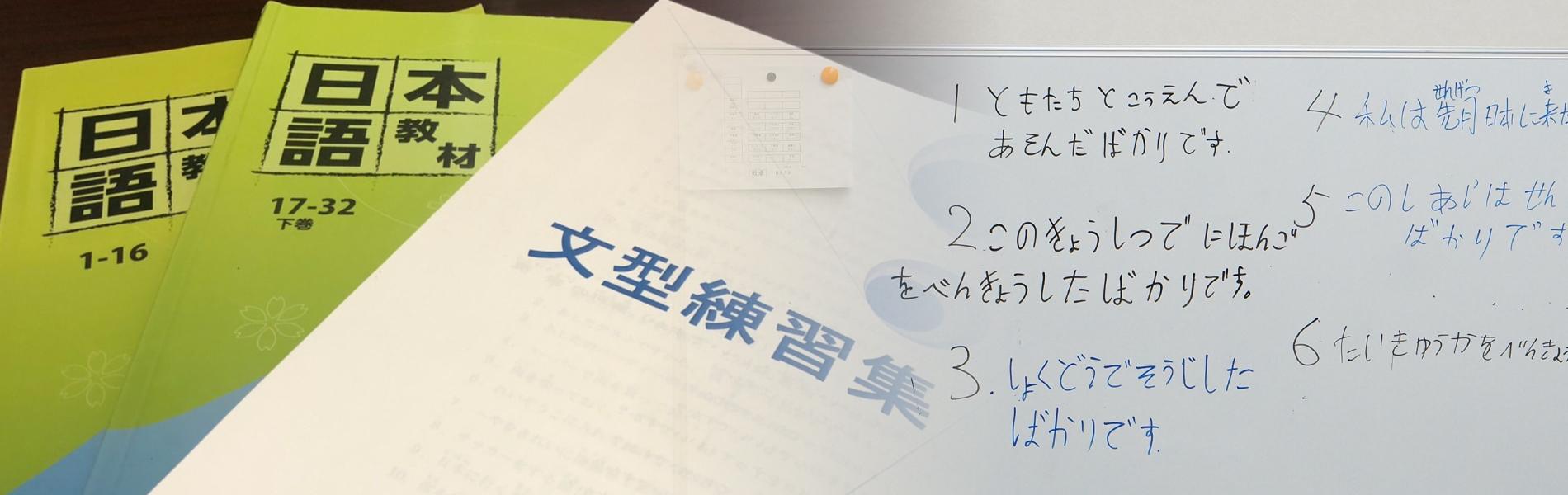 「現場で使える」日本語学習